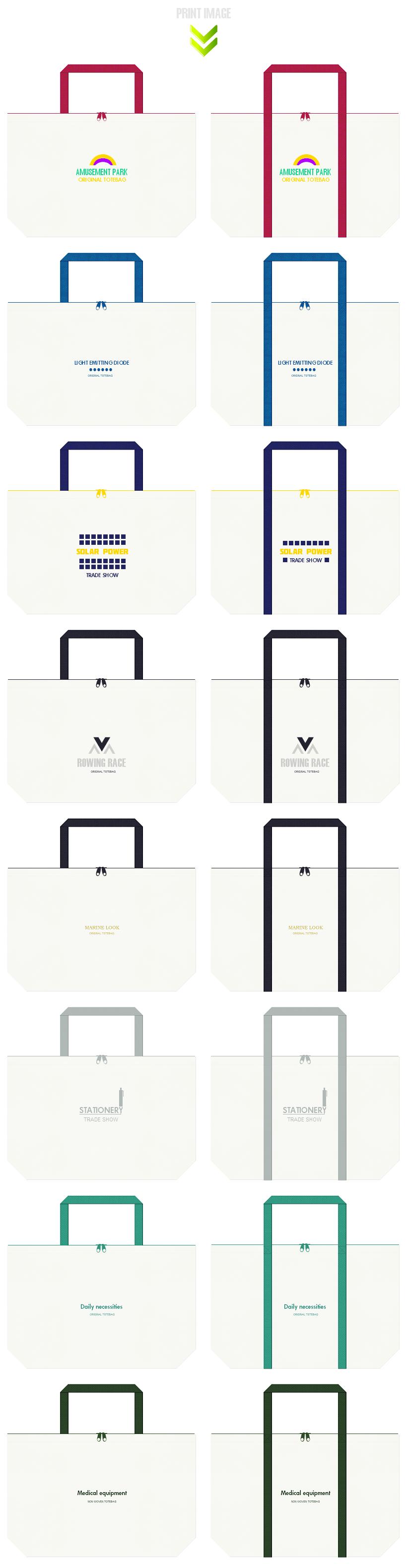 スポーティー・インパクトのある不織布バッグデザイン:オフホワイト色のコーデ