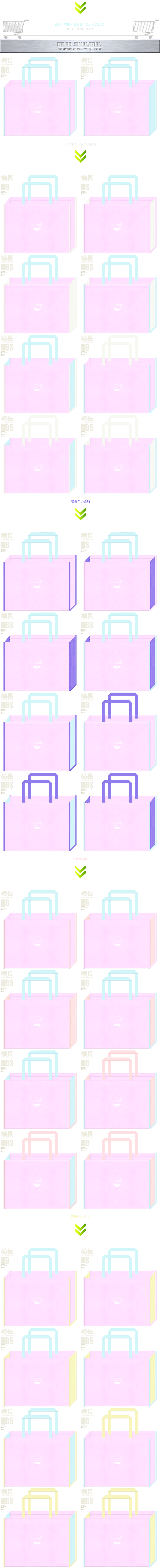 パステルピンク色と水色をメインに使用した、ガーリーデザイン(潤い・マーメイド・フェアリー)の不織布バッグのカラーシミュレーション:石鹸・洗剤・お掃除用品・バス用品のショッピングバッグにお奨め