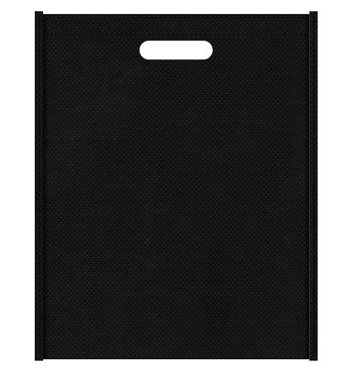 真っ黒な不織布バッグ小判抜き