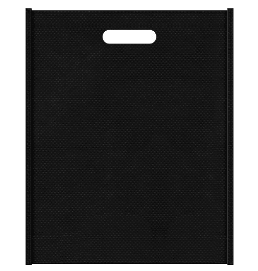 黒色の小判抜き不織布バッグ