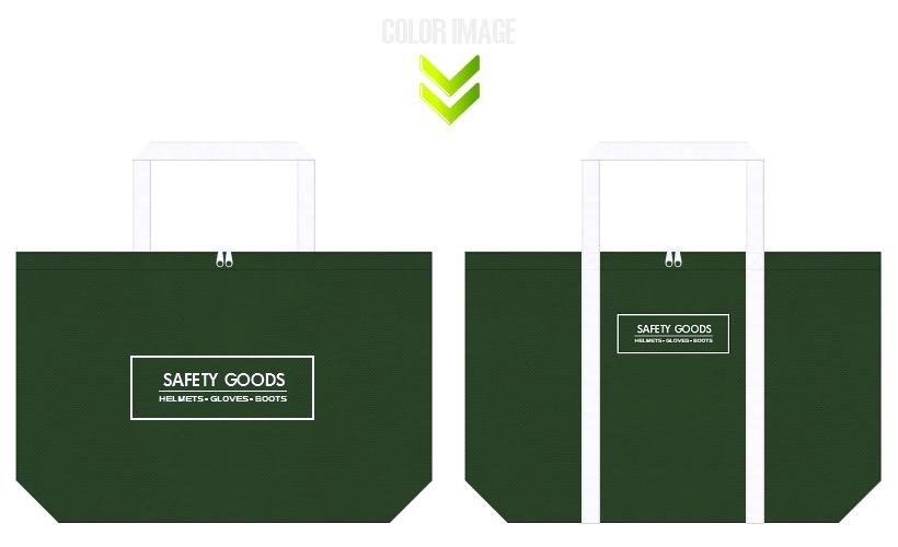 濃緑色・深緑色と白色の不織布バッグデザイン:安全用品のショッピングバッグ