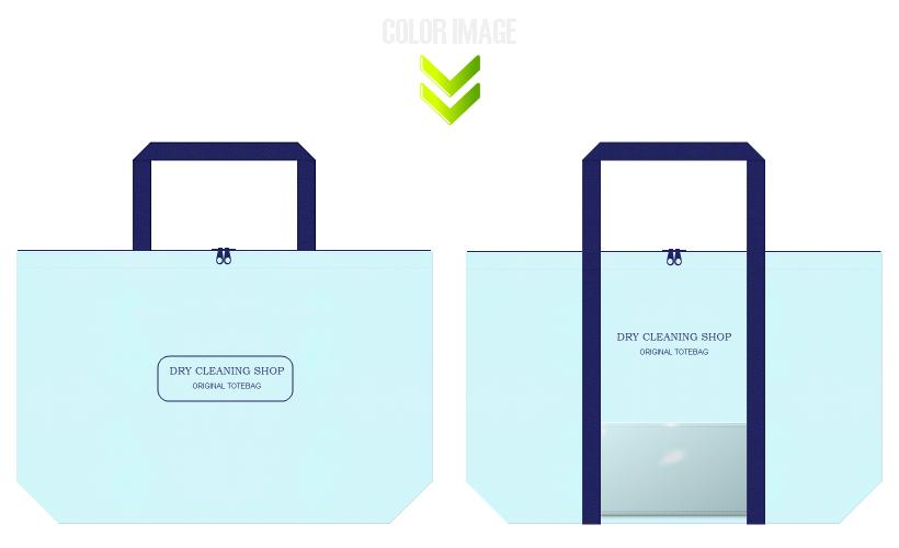 水色と紺色の不織布バッグデザイン:ファスナー・送り状用の透明ポケット付きのランドリーバッグ