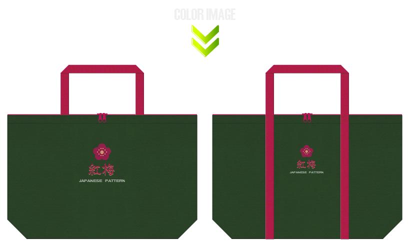 濃緑色・深緑色と濃いピンク色の不織布バッグデザイン:梅のイラスト入り和柄のエコバッグ
