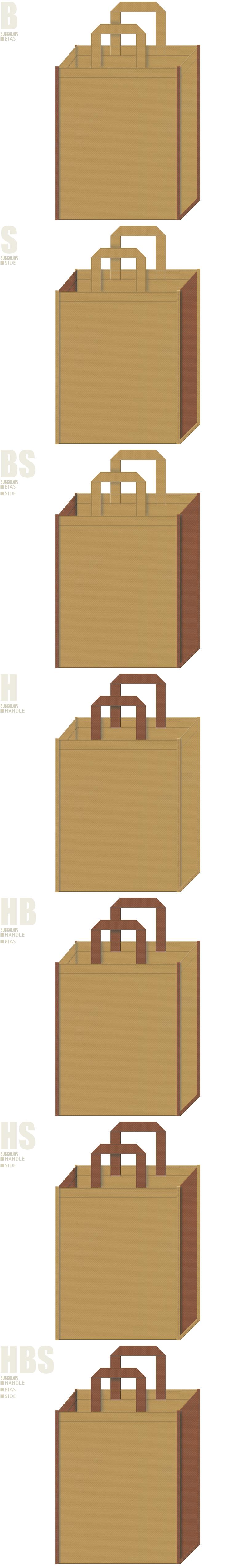 金色系黄土色と茶色、7パターンの不織布トートバッグ配色デザイン例。化石・原始時代・マンモスイメージの不織布バッグにお奨めです。