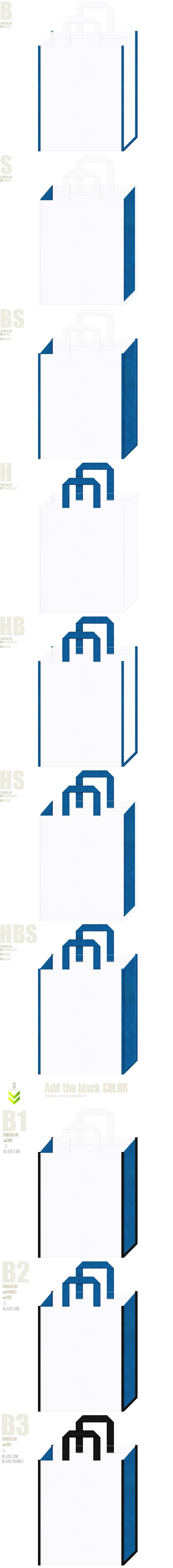展示会用バッグ・スポーツイベント・サマーイベント・アクアリウム・ビーチ用品・DHA・水と環境・水資源・CO2削減・環境セミナー・環境イベント・ボート・ヨット・飛行機・IT・AI・LED・IOT・センサー・電子部品・ロボット・ラジコン・道路標識・水素自動車・ドライブレコーダー・防犯カメラ・セキュリティ・理学部・工学部・水産・学校・学園・オープンキャンパスにお奨めの不織布バッグデザイン:白色と青色のコーデ10パターン