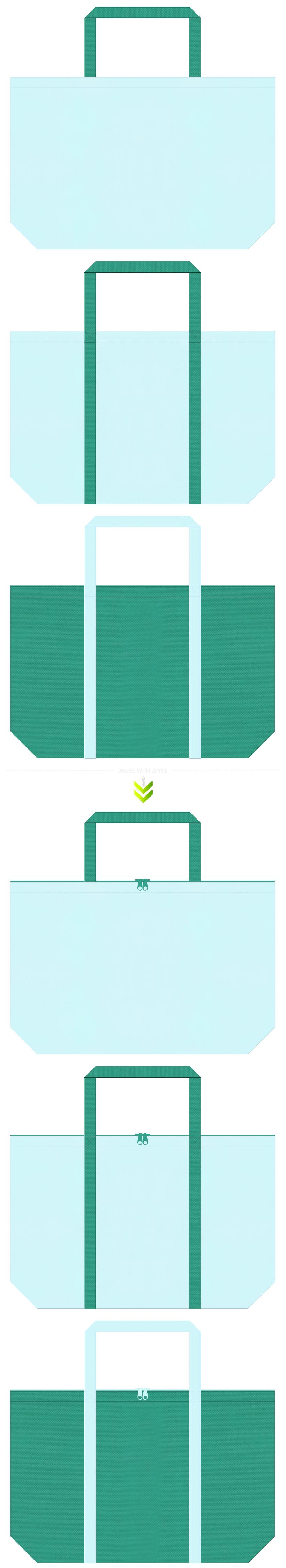 春夏・マリンルック・リーフ・湖面・リゾート・フレーバー・ペパーミント・シャーベット・ラムネ・アイスキャンディー・デンタル・入浴剤・お掃除・家庭用品・文具・水と環境・水資源・環境イベント・芝生・スプリンクラー・エクステリア・清潔・石鹸・洗剤・クリーニング・ランドリーバッグにお奨め不織布バッグデザイン:水色と青緑色のコーデ
