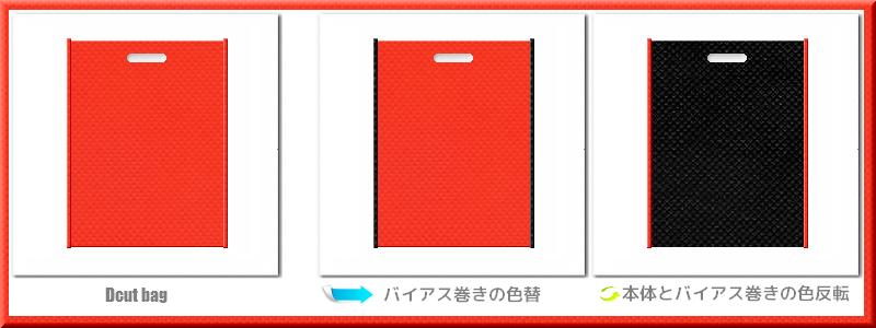 不織布小判抜き袋:メイン不織布カラーNo.1オレンジ色+28色のコーデ