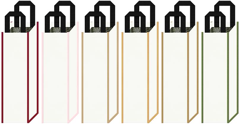 保冷リカーバッグのカラーシミュレーション:米麹をイメージした配色(オフホワイト色・エンジ色・桜色・カーキ色・薄黄土色・金黄土色・草色・黒色)