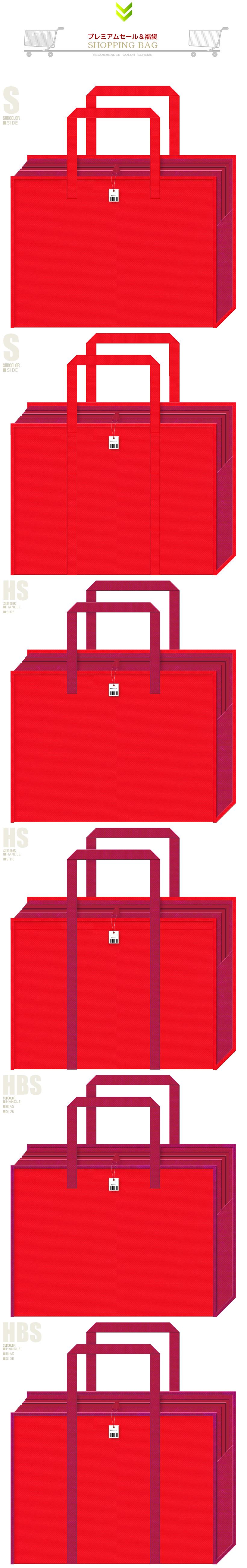 赤色と濃いピンク色の不織布バッグデザイン(ファスナー付き):福袋・ひなまつりセール・和風小物のプレミアムセールにお奨め