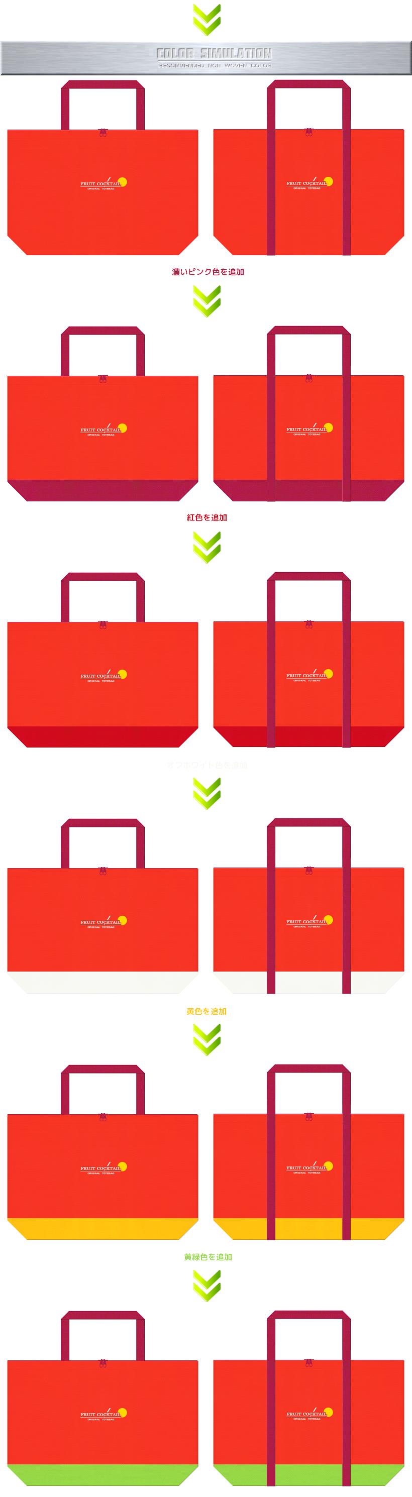 オレンジ色・濃いピンク色・紅色・オフホワイト色・黄色・黄緑色の不織布を使用した不織布バッグのデザイン:カクテル飲料・フルーツのショッピングバッグ