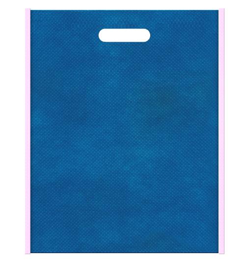 不織布バッグ小判抜き メインカラー青色とサブカラー明るいピンク色