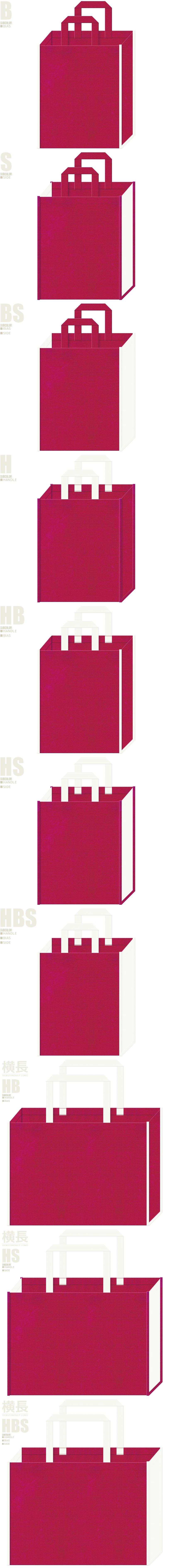 濃いピンク色とオフホワイト色、7パターンの不織布トートバッグ配色デザイン例。結婚式打ち合わせ資料・婚礼アルバム用のバッグにお奨めです。