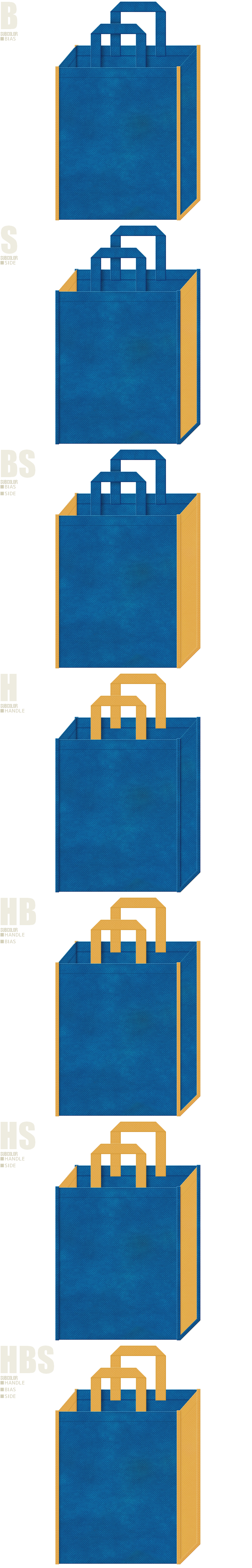 絵本・おとぎ話・テーマパーク・オンラインゲーム・ロールプレイングゲームの展示会用バッグにお奨めの不織布バッグデザイン:青色と黄土色の配色7パターン