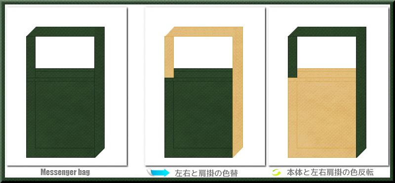 不織布メッセンジャーバッグ:メイン不織布カラーNo.27濃緑色+28色のコーデ