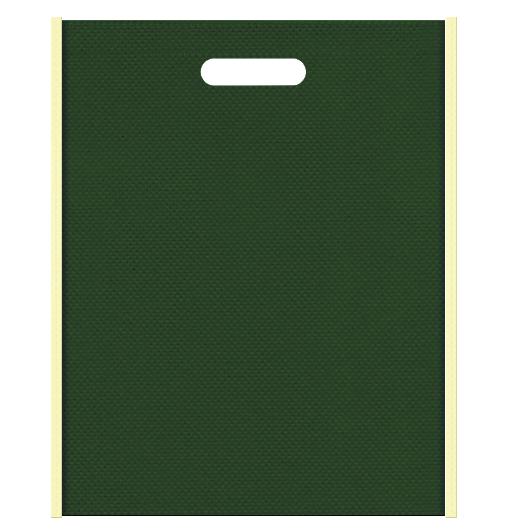 不織布バッグ小判抜き メインカラー濃緑色とサブカラー薄黄色