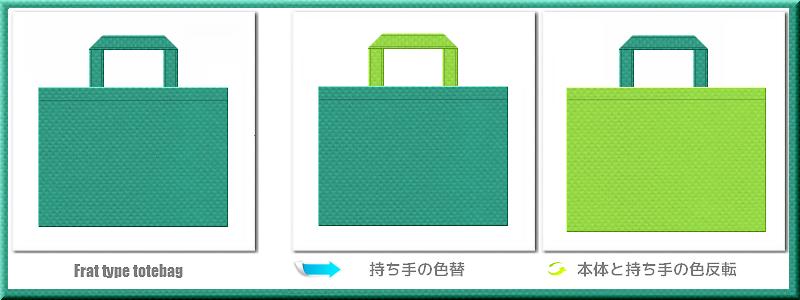 不織布マチなしトートバッグ:メイン不織布カラーNo.31青緑色+28色のコーデ