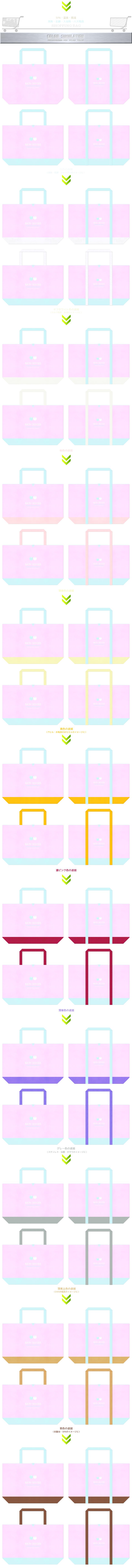 パステルピンク色と水色を使用した、ガーリーデザインの不織布ショッピングバッグのカラーシミュレーション:SPA・温泉・銭湯・洗剤・石鹸・入力剤・バス用品のショッピングバッグにお奨めです。