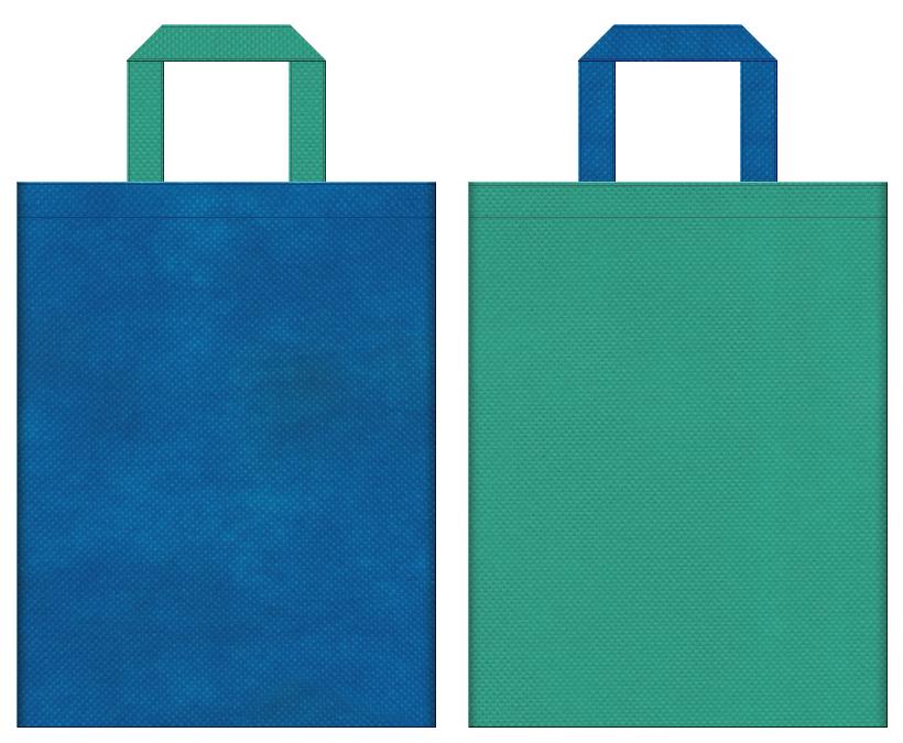 ユニフォーム・運動靴・アウトドア・スポーツイベント・CO2削減・環境セミナー・環境イベントにお奨めの不織布バッグデザイン:青色と青緑色のコーディネート