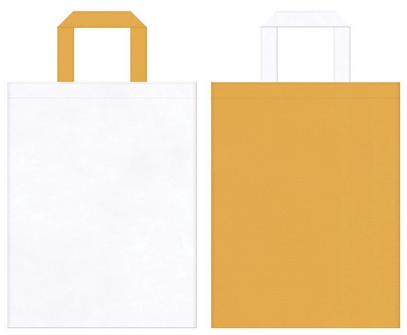絵本・テーマパーク・スイーツ・ベーカリー・レシピ・お料理教室・DIYイベントにお奨めの不織布バッグデザイン:白色と黄土色のコーディネート