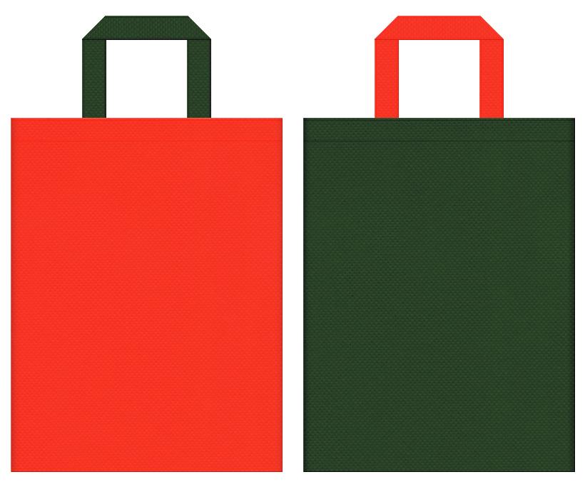 にんじん・柿・かぼちゃ・ハロウィンにお奨めの不織布バッグデザイン:オレンジ色と濃緑色のコーディネート