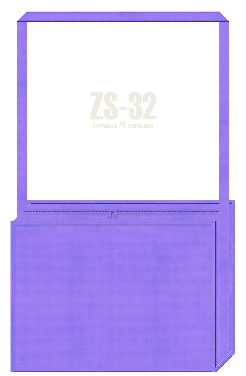 ファスナー付き不織布ショルダーバッグのカラーシミュレーション:薄紫色