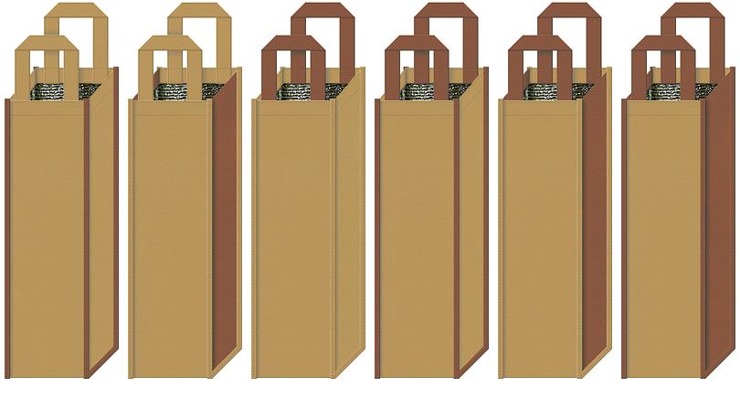 酒蔵イメージのリカーバッグのカラーシミュレーション.2:焼酎・ブランデー・ウィスキーの保冷バッグにお奨め(金黄土色と茶色)