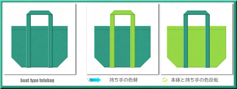 不織布舟底トートバッグ:メイン不織布カラーNo.31青緑色+28色のコーデ