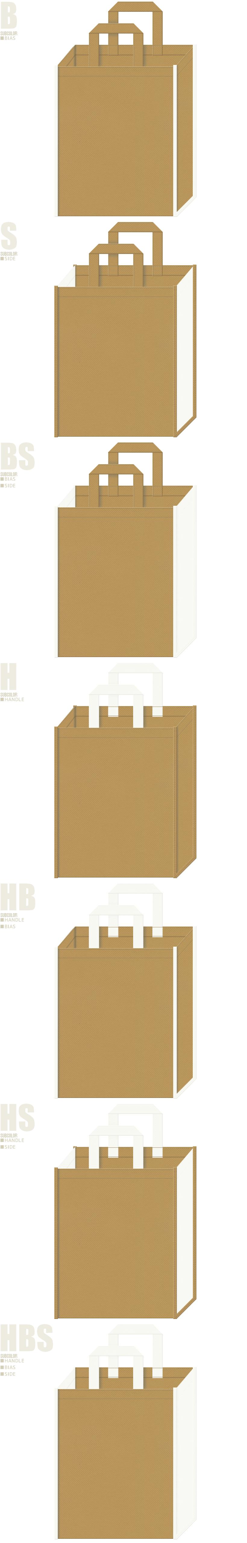 カフェオレ・コーヒーロール・餃子・シューマイ・中華饅頭・うどん・かつおだし・毛糸・セーター・秋冬ファッションの展示会用バッグにお奨めの不織布バッグデザイン:マスタード色とオフホワイト色の配色7パターン