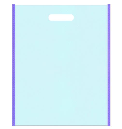 ガラス細工・ガラス製品にお奨めの不織布小判抜き袋の配色デザイン:メインカラー水色とサブカラー薄紫色。