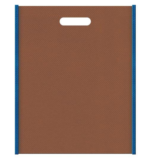 不織布バッグ小判抜き メインカラー青色とサブカラー茶色の色反転