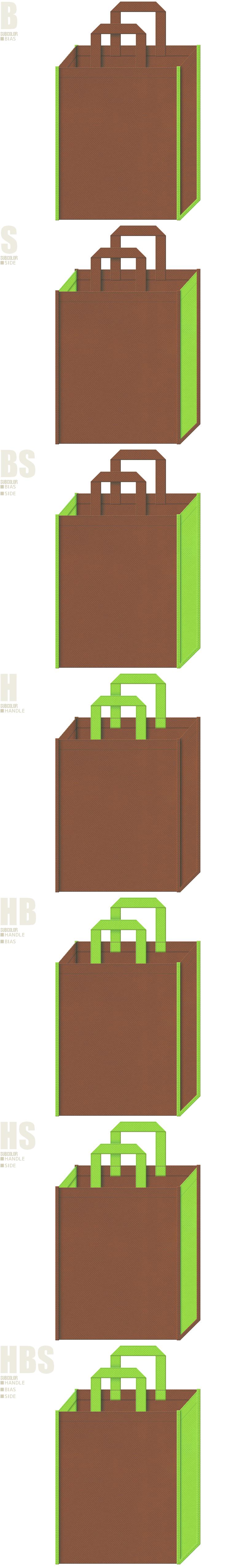 園芸用品の展示会用バッグ、緑化・エコセミナーの資料配布用バッグにお奨めです。茶色と黄緑色、7パターンの不織布トートバッグ配色デザイン例。