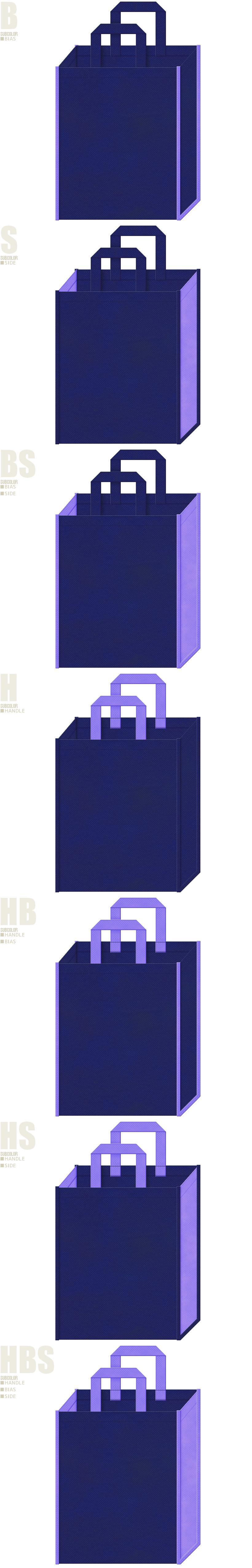天体観測・星座・プラネタリウム・星占い・星空のイベント・ギリシャ神話・伝説・ゲームの展示会用バッグにお奨めの不織布バッグデザイン:明るい紺色と薄紫色の配色7パターン
