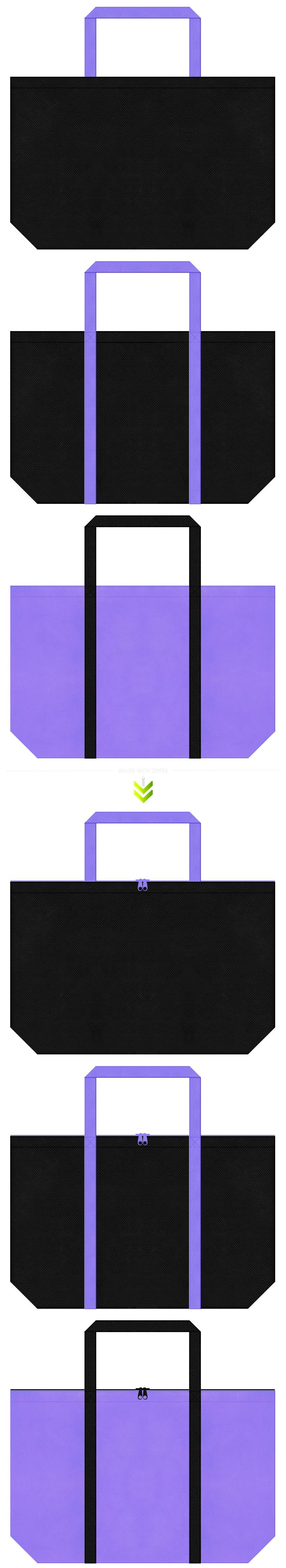 和傘・ヘアケア・ウィッグ・魔女・魔法使い・水晶・占い・伝説・神話・RPG・ハロウィン・コスプレイベント・カー用品の展示会用バッグ・ユニフォーム・運動靴・アウトドア・スポーツバッグ・ランドリーバッグにお奨めの不織布バッグデザイン:黒色と薄紫色のコーデ