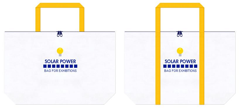 不織布バッグのデザイン:太陽光発電の展示会用バッグ・・・ファスナーをつけると配布資料が落ちにくく、再利用にも便利です。