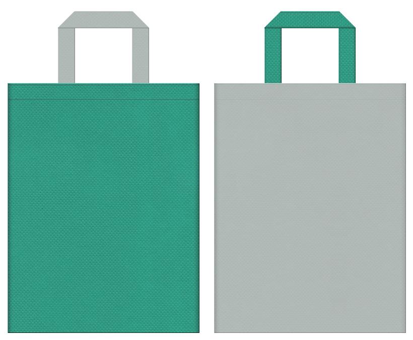不織布バッグのトートバッグ:青緑色とグレー色のコーディネート:緑化推進のイベントや屋上緑化のイベントにお奨めの配色です。