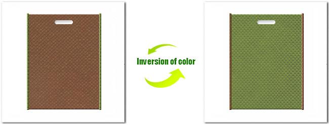 不織布小判抜き袋:No.7コーヒーブラウンとNo.34グラスグリーンの組み合わせ