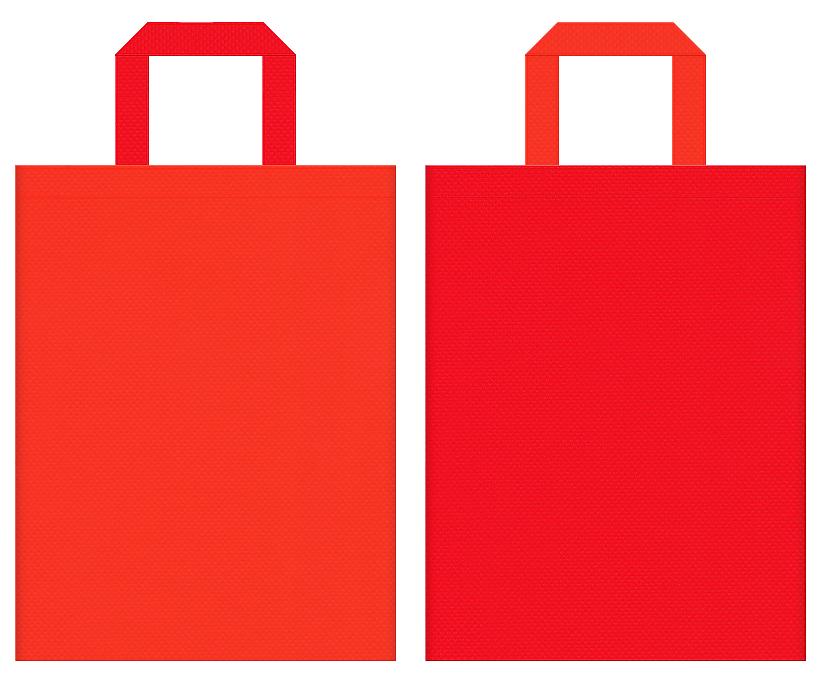サプリメント・太陽・エネルギー・暖房器具・スポーツ・キャンプ・コンロ・バーベキュー・アウトドア・紅葉・観光・秋のイベントにお奨めの不織布バッグデザイン:オレンジ色と赤色のコーディネート