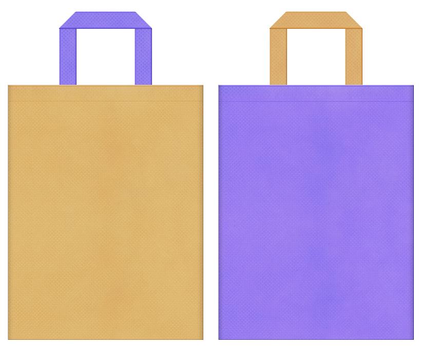 不織布バッグのデザイン:薄黄土色と薄紫色のコーディネート