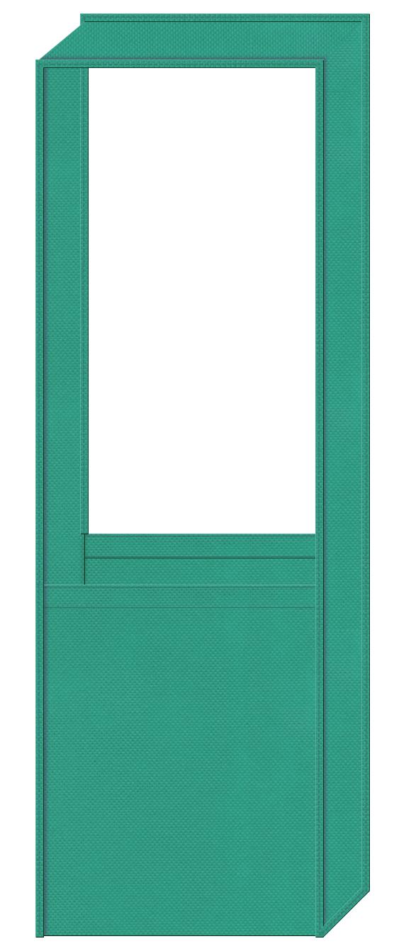 青緑色の不織布ショルダーバッグ