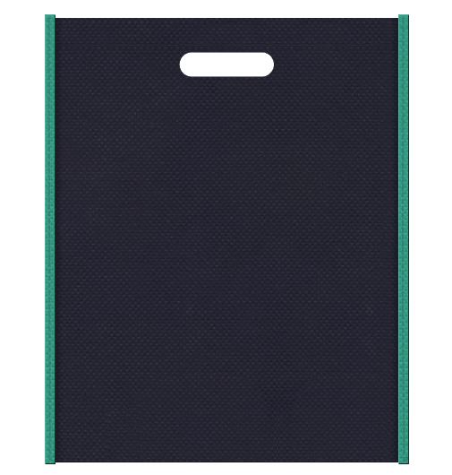 不織布バッグ小判抜き メインカラー濃紺色とサブカラー青緑色
