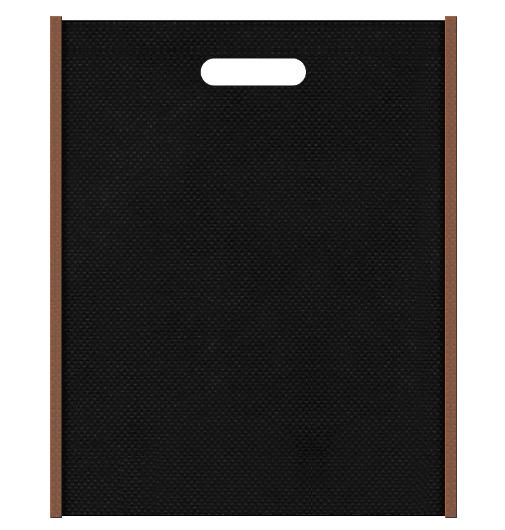 不織布バッグ小判抜き メインカラー黒色とサブカラー茶色