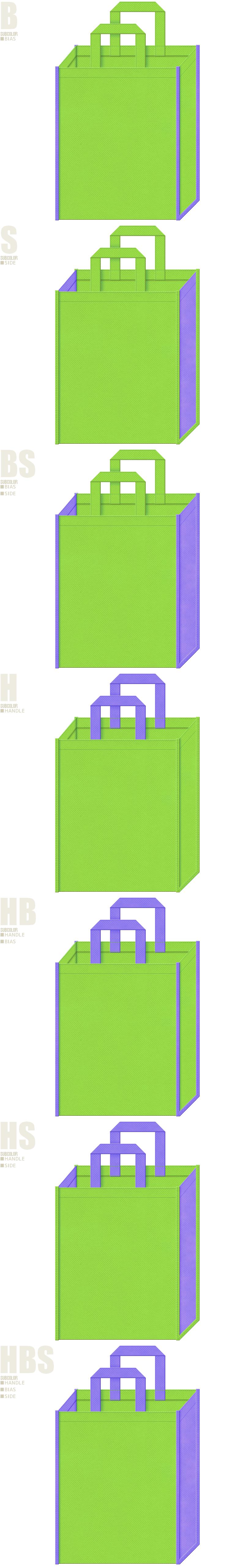 カキツバタ・あじさい・藤・プランツの展示会用バッグにお奨めの不織布バッグデザイン:黄緑色と薄紫色の不織布バッグ配色7パターン。