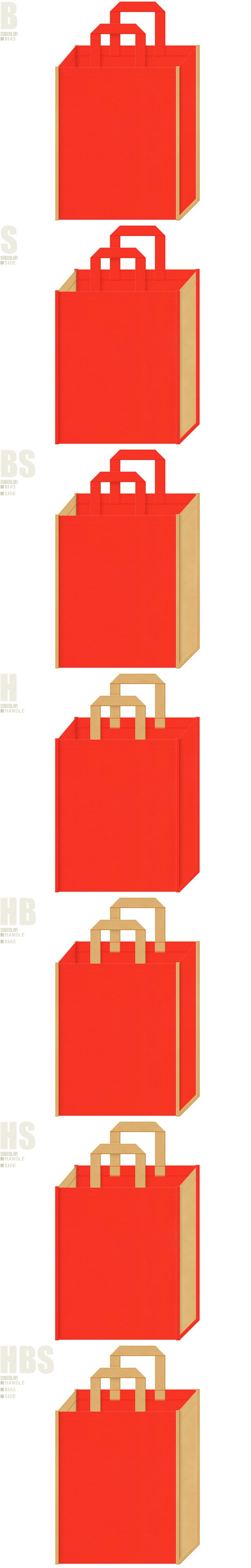 オレンジ色と薄黄土色-7パターンの不織布トートバッグ配色デザイン例