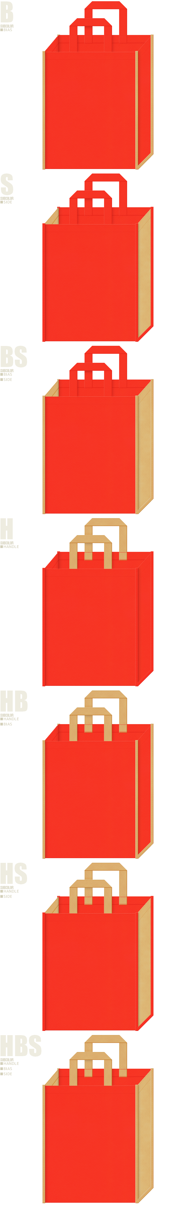 木製玩具・絵本・じゃがいも・にんじん・キッチン・レシピ・オニオンスープ・サラダ油・調味料・パスタ・お料理教室・ランチバッグにお奨めの不織布バッグデザイン:オレンジ色と薄黄土色の配色7パターン