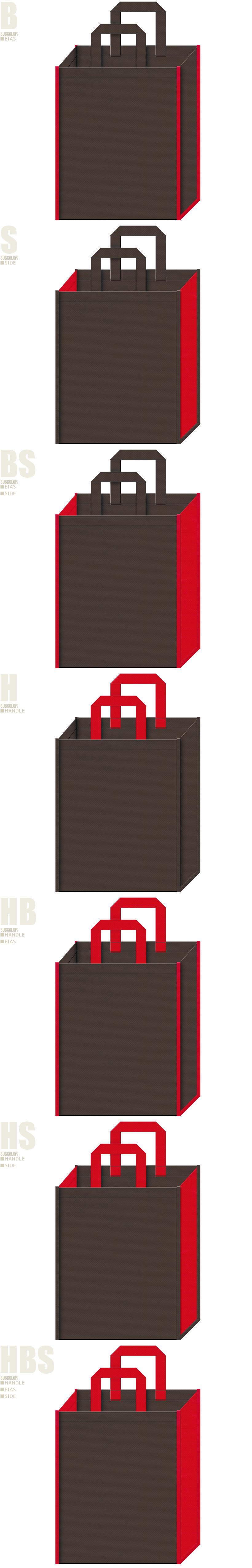 こげ茶色と紅色、7パターンの不織布トートバッグ配色デザイン例。