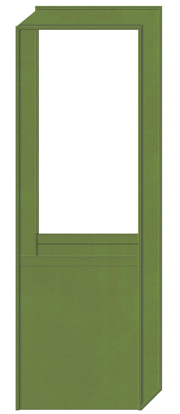 草色の不織布ショルダーバッグ