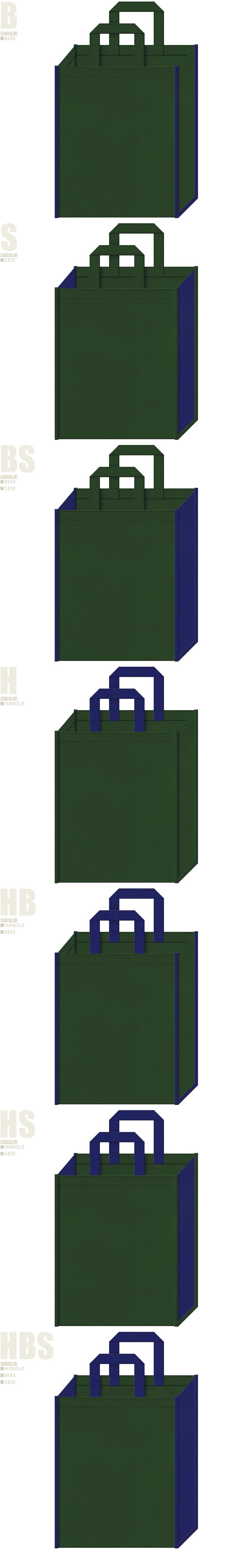 濃緑色と明るめの紺色、7パターンの不織布トートバッグ配色デザイン例。