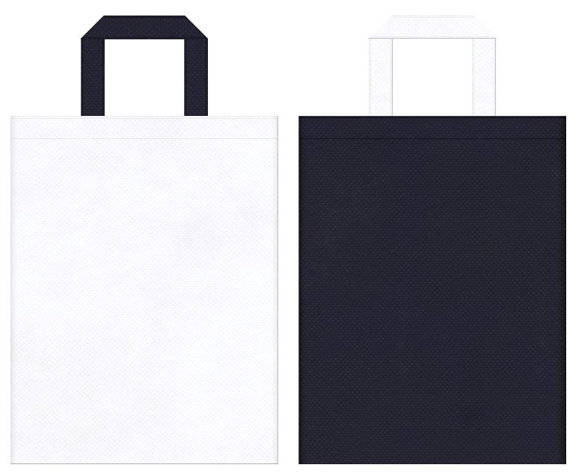 不織布バッグの印刷ロゴ背景レイヤー用デザイン:白色と濃紺色のコーディネート:オープンキャンパス・マリン用品の販促イベントにお奨めの配色です。