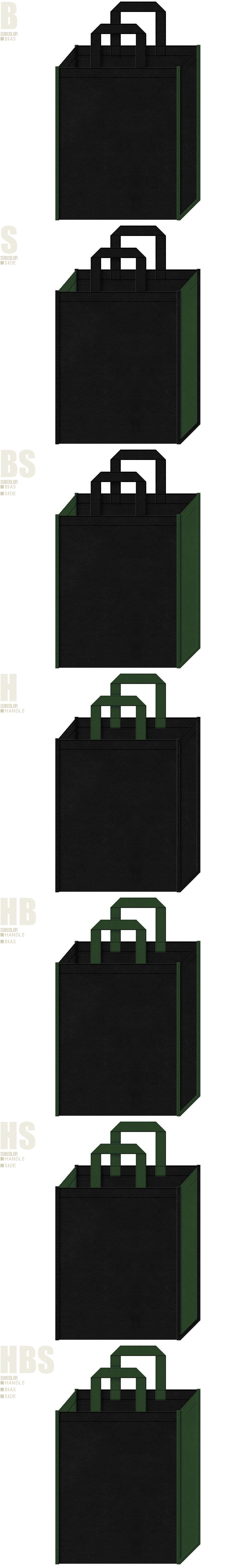 黒色と濃緑色、7パターンの不織布トートバッグ配色デザイン例。メンズファッションにお奨めです。