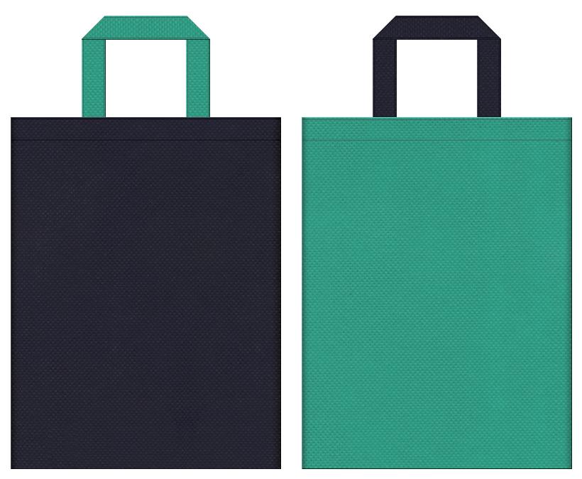 サマーイベント・マリンルック・マリンスポーツ・ボート・ヨット・クルージング・リーフ・ダイビング・釣具・ユニフォーム・運動靴・アウトドア・スポーツイベントにお奨めの不織布バッグデザイン:濃紺色と青緑色のコーディネート